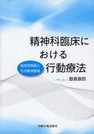 <<宗教・哲学・自己啓発>> 精神科臨床における行動療法-強迫性障害と / 飯倉康郎