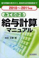 <<政治・経済・社会>> 10-11 みてわかる給与計算マニュア / 吉田正敏