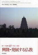 <<宗教・哲学・自己啓発>> 新アジア仏教史 7 中国 2 興隆・発展する仏教 / 沖本克己