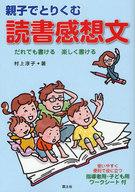 <<教育・育児>> 親子でとりくむ読書感想文-だれでも書ける / 村上淳子