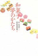<<エッセイ・随筆>> 和菓子 夢のかたち / 中山圭子