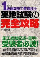<<産業>> 1級建築施工管理技士実地試験の完全 6版 / 村瀬憲雄