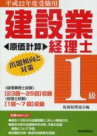 <<政治・経済・社会>> 建設業経理士1級出題傾向と対策 原価計算 / 税務経理協会
