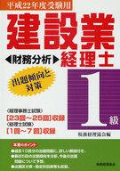 <<政治・経済・社会>> 建設業経理士1級出題傾向と対策 財務分析 / 税務経理協会
