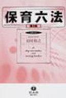 <<政治・経済・社会>> 保育六法 第2版 / 田村和之