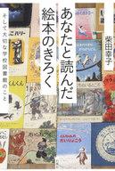 <<教育・育児>> あなたと読んだ絵本のきろく そして大切な / 柴田幸子