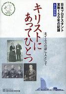 <<宗教・哲学・自己啓発>> キリストにあってひとつ-主イエスの証し人 / 日本プロテスタント宣