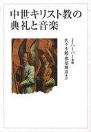 <<宗教・哲学・自己啓発>> 中世キリスト教の典礼と音楽 / J・ハーパー
