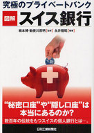 <<政治・経済・社会>> 究極のプライベートバンク 図解スイス銀行 / 楠本博