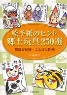 <<芸術・アート>> 絵手紙のヒント 郷土玩具250選 / 大森節子