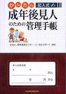 <<政治・経済・社会>> かんたん記入式成年後見人のための管理手帳 / 成年後見センター・リ