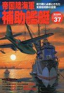 <<歴史・地理>> 帝国陸海軍補助艦艇-総力戦に必要とされた支援艦艇群の全貌 / 福岡直良