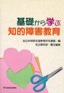 <<教育・育児>> 基礎から学ぶ知的障害教育 / 全日本特別支援教育研