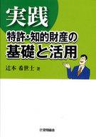 <<政治・経済・社会>> 実践 特許・知的財産の基礎と活用 / 辻本希世士