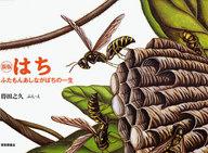<<児童書・絵本>> はち 新版 ふたもんあしながばちの一生 / 得田之久