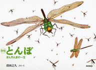 <<児童書・絵本>> とんぼ 新版 ぎんやんまの一生 / 得田之久