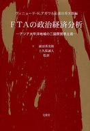 <<政治・経済・社会>> FTAの政治経済分析-アジア太平洋地域の / V・K・アガワル
