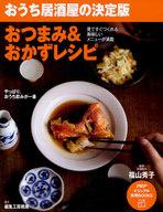 <<料理・グルメ>> おつまみ&おかずレシピ / 福山秀子