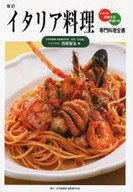 <<料理・グルメ>> イタリア料理 改訂 専門料理全書 / 西尾智治
