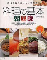 <<料理・グルメ>> 料理の基本 朝・昼・晩 浜内千波のおいし / 浜内千波