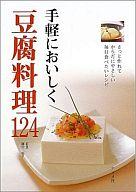 <<料理・グルメ>> 手軽においしく豆腐料理124 / 藤田裕子