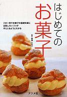 <<料理・グルメ>> はじめてのお菓子 / 柳瀬久美子