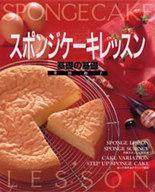 <<料理・グルメ>> スポンジケーキレッスン基礎の基礎 / 井田和子