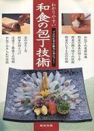 <<料理・グルメ>> わかりやすい和食の包丁技術 プロの仕事が / 旭屋出版「和食」編集