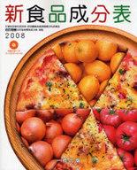 <<料理・グルメ>> 08 新食品成分表 CD-ROM付
