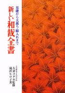 <<生活・暮らし>> 新しい和裁全書 / 滝沢ヒロ子