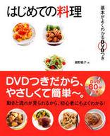<<料理・グルメ>> 基本がよくわかるはじめての料理 DVD付 / 藤野嘉子