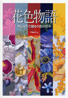 <<芸術・アート>> 花色物語 刺しゅうで綴る5色の花々 / 戸塚貞子