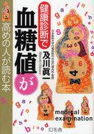 <<健康・医療>> 健康診断で血糖値が高めの人が読む本 / 及川眞一