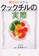 <<料理・グルメ>> 新調理システム クックチルの実際 / 廣瀬喜久子