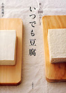 <<料理・グルメ>> 新しい100のおいしさ いつでも豆腐 / 小田真規子