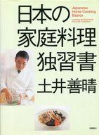 <<料理・グルメ>> 日本の家庭料理独習書 / 土井善晴