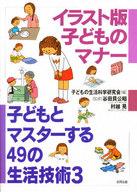 <<教育・育児>> 子どもとマスターする49の生活技術 3 / 子どもの生活科学研究