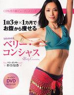 <<生活・暮らし>> 1日3分×1カ月でお腹から痩せる DVDでわかる ベリー・コンシャス / 杉谷知香