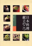 <<料理・グルメ>> 日本料理 献立のこつ / 遠藤十士夫