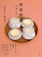 <<料理・グルメ>> 香港甜品 デザート / 謝華顯