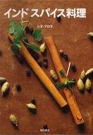 <<料理・グルメ>> インド・スパイス料理 / レヌ・アロラ