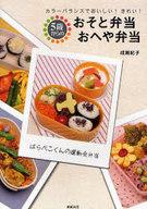 <<料理・グルメ>> 5歳からのおそと弁当・おへや弁当 / 成瀬紀子