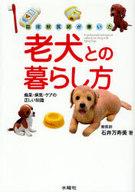<<動物・ペット>> 臨床獣医師が書いた 老犬との暮らし方 / 石井万寿美