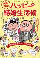<<生活・暮らし>> 夫婦円満! ハッピー結婚生活術 / 結婚生活ハッピー委員