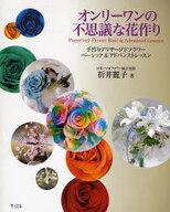 <<芸術・アート>> オンリーワンの不思議な花作り 手作りプリ / 折井麗子