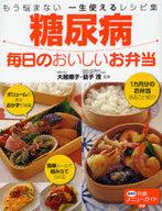 <<料理・グルメ>> 糖尿病 毎日のおいしいお弁当 / 大越郷子