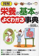 <<健康・医療>> 図解 栄養の基本がよくわかる事典 / 安田和人