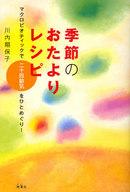 <<料理・グルメ>> 季節のおたよりレシピ マクロビオティックで二十四節気をひとめぐ / 川内翔保子