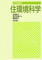 <<生活・暮らし>> 住環境科学 / 長沢由喜子