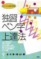 <<生活・暮らし>> 独習ペン字上達法 / 古川満